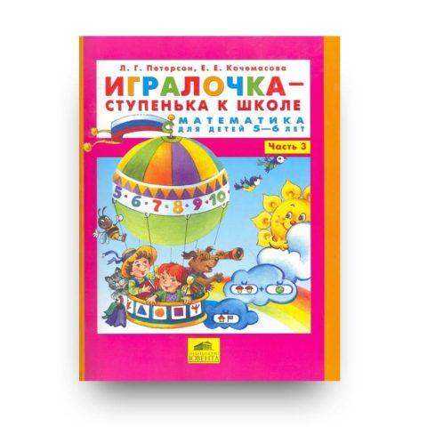 Книга Людмилы Петерсон Игралочка – ступенька к школе. Математика для детей 5-6 лет. Часть 3 обложка