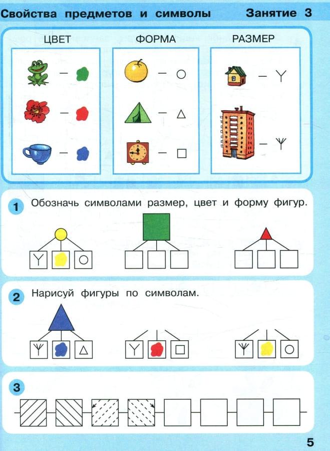 Книга Людмилы Петерсон Игралочка – ступенька к школе. Математика для детей 5-6 лет. Часть 3 иллюстрации 1