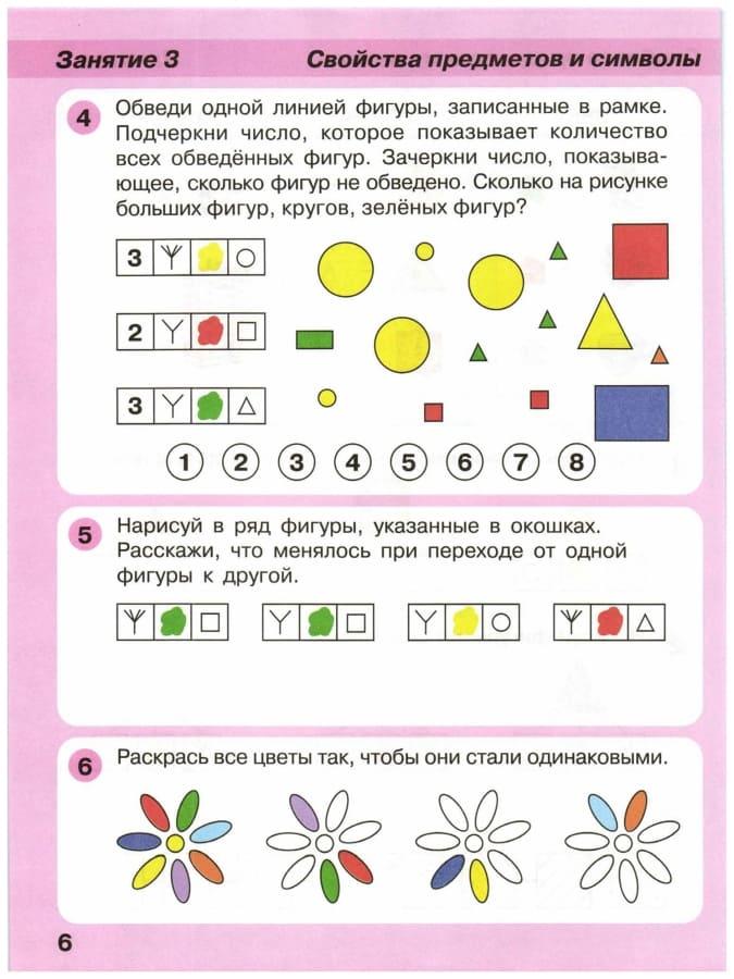 Книга Людмилы Петерсон Игралочка – ступенька к школе. Математика для детей 5-6 лет. Часть 3 иллюстрации 2