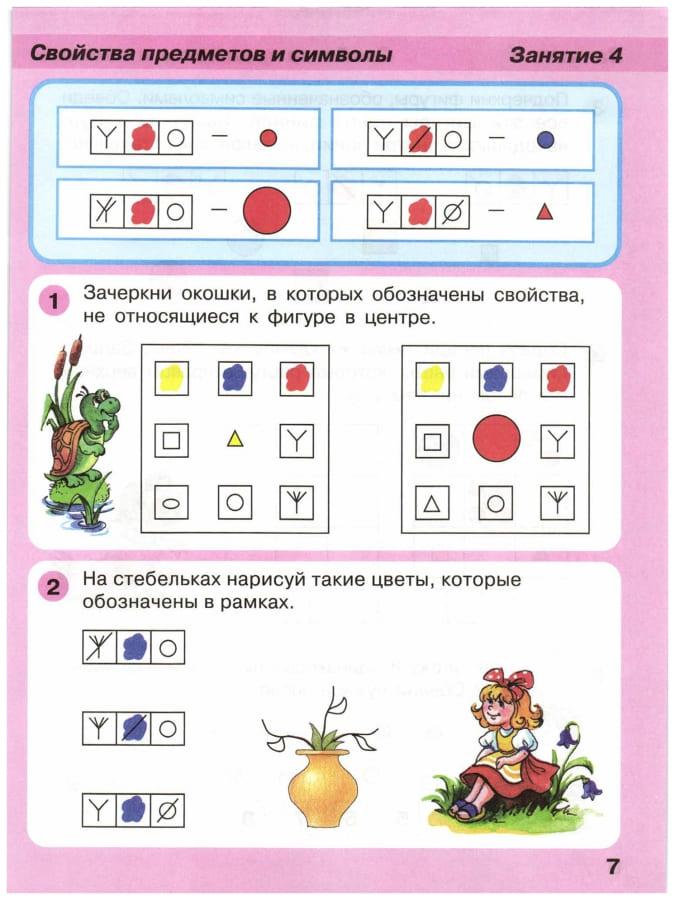 Книга Людмилы Петерсон Игралочка – ступенька к школе. Математика для детей 5-6 лет. Часть 3 иллюстрации 3