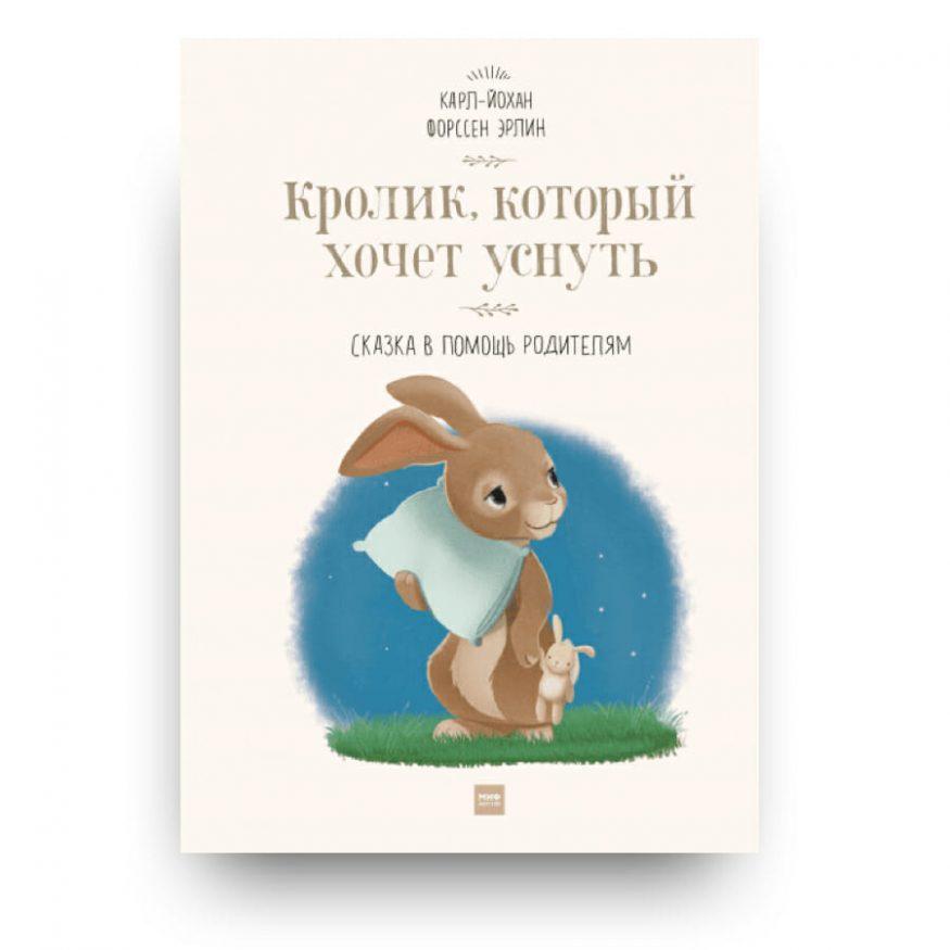 Книга Кролик, который хочет уснуть - Карл-Йохан Форссен Эрлин
