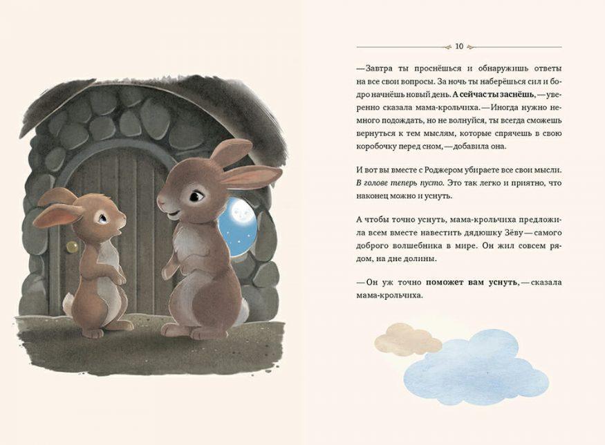 Книга Кролик, который хочет уснуть иллюстрации 1