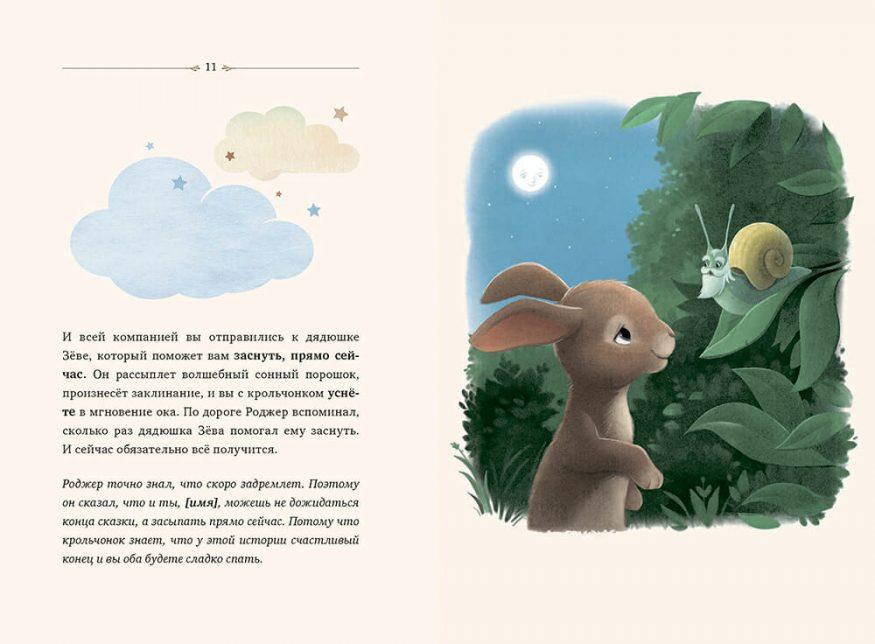 Книга Кролик, который хочет уснуть иллюстрации 2