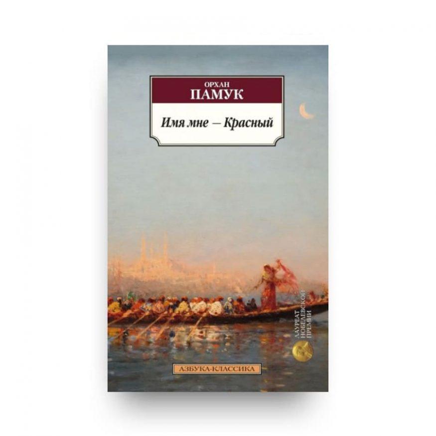 Книга Орхана Памука Имя мне - Красный обложка купить в Италии