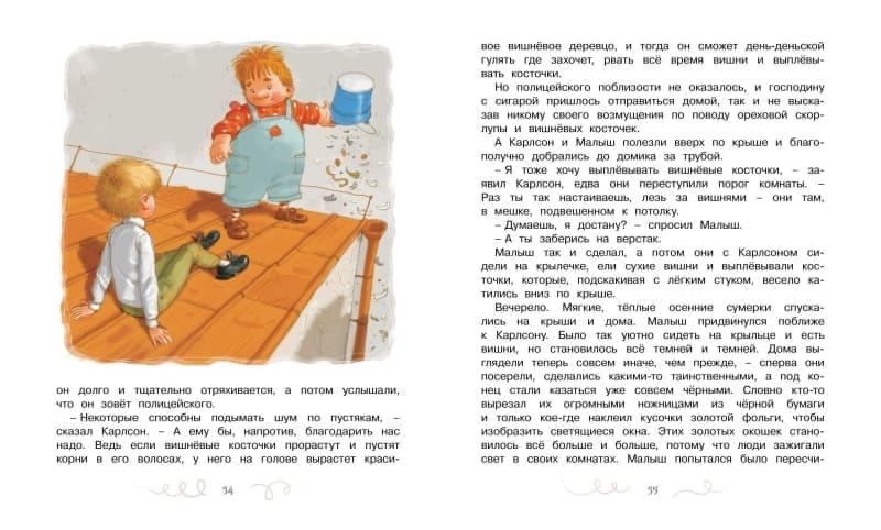 Книга Астрид Линдгрен Карлсон, который живёт на крыше, опять прилетел иллюстрации 2