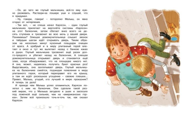 Книга Астрид Линдгрен Карлсон, который живёт на крыше, опять прилетел иллюстрации 4