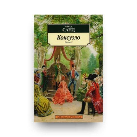 Книга Жорж Санд Консуэло (в 2-х книгах) обложка 2