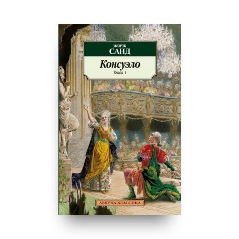 Книга Жорж Санд Консуэло (в 2-х книгах) обложка