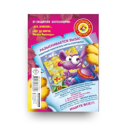 Книга Кати Матюшкиной Кот да Винчи. Ограбление банки обложка 2