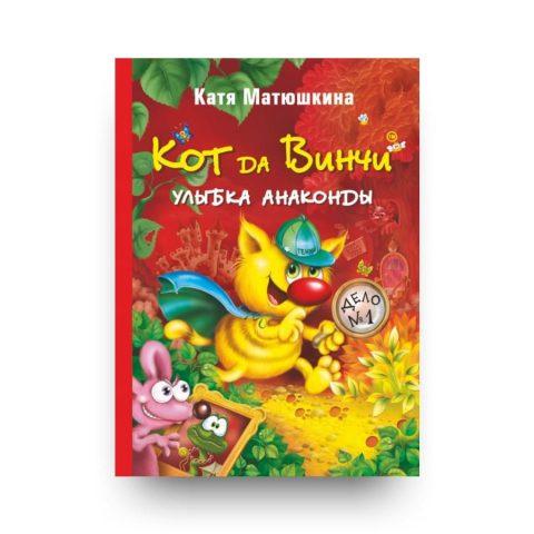 Книга Кати Матюшкиной Кот да Винчи. Улыбка Анаконды обложка