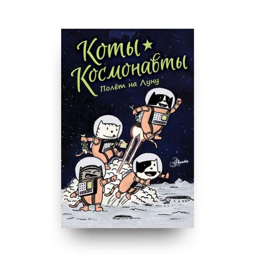 Книга Дрю Брокингтона Коты-космонавты. Полёт на Луну обложка