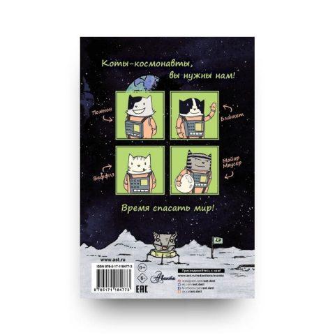 Книга Дрю Брокингтона Коты-космонавты. Полёт на Луну обложка 2