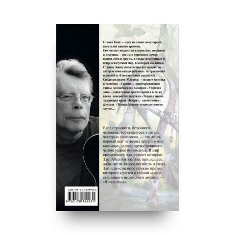 Книга Стивена Кинге Ловец снов обложка 2