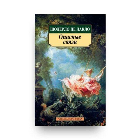 Книга Шодерло де Лакло Опасные связи обложка