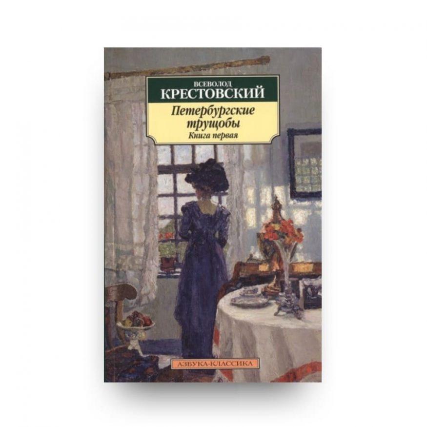 Книга Всеволода Крестовского Петербургские трущобы (2 книги) обложка