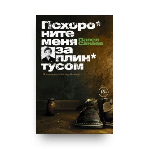 Книга Павла Санаева Похороните меня за плинтусом обложка