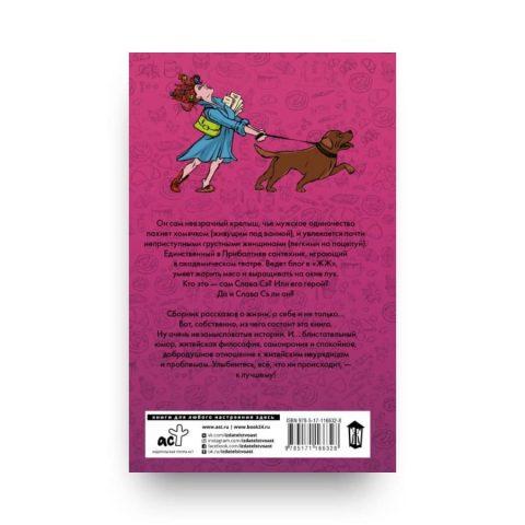 Книга Славы Сэ Сантехник, его кот, жена и другие подробности обложка 2