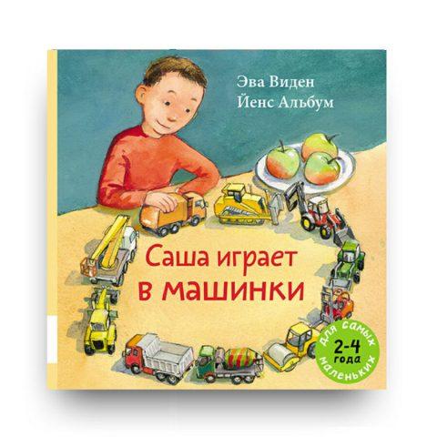 Книга Саша играет в машинки - Эва Виден