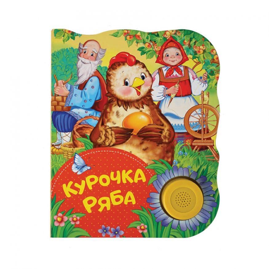libro sonoro in lingua Russa Kuročka Rjaba