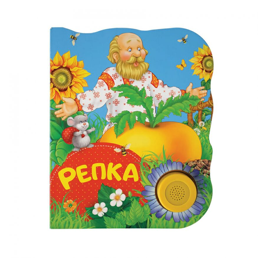libro sonoro in lingua russa Repka