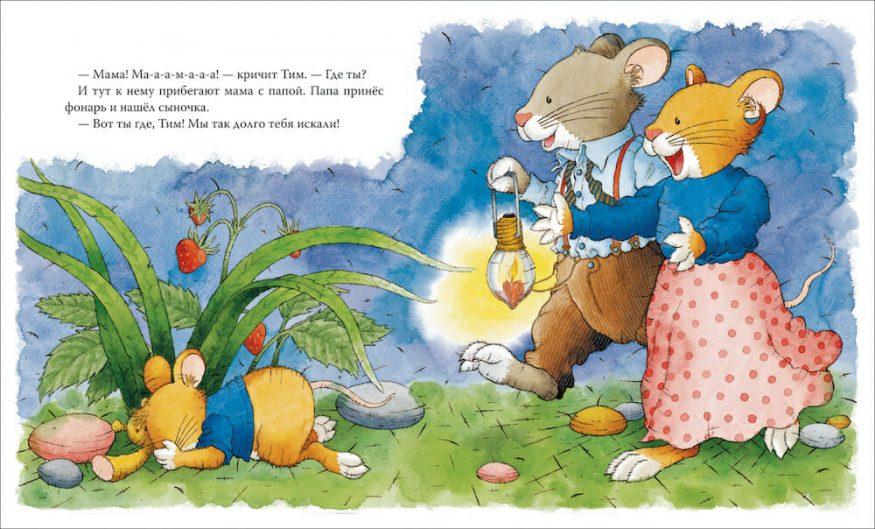 книга Мышонок Тим капризничает разворот 1