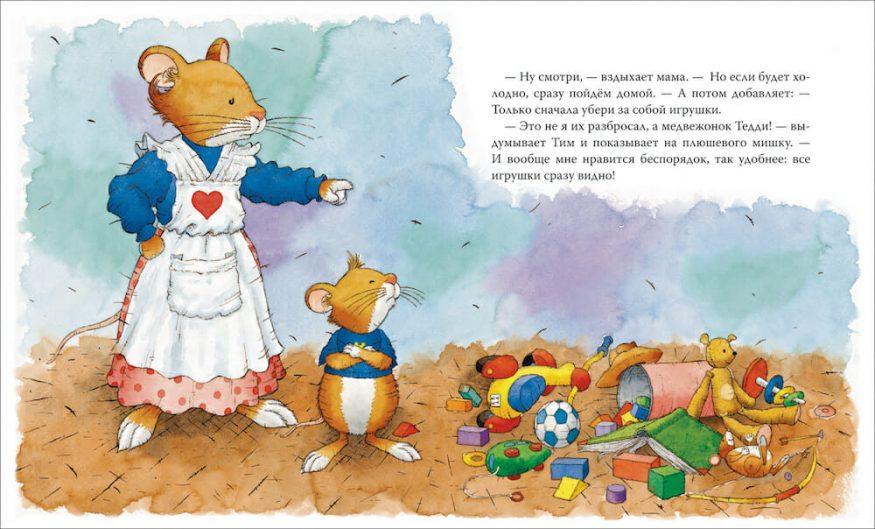 книга Мышонок Тим капризничает разворот 2
