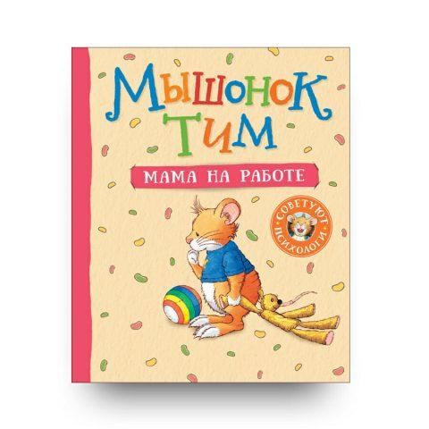 Libro Topo Tip. Mamma, non andare a lavorare! in russo