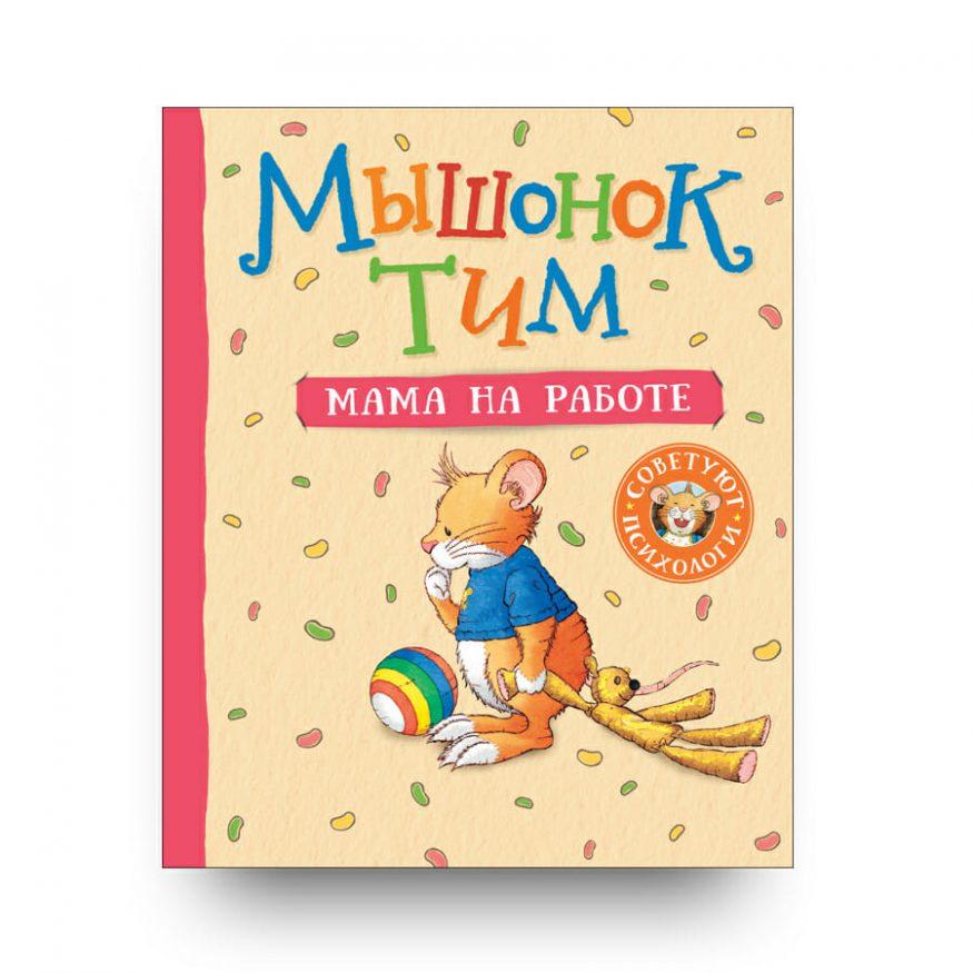 Книга Мышонок Тим. Мама на работе
