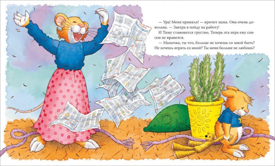 Книга Мышонок Тим. Мама на работе развороты 2