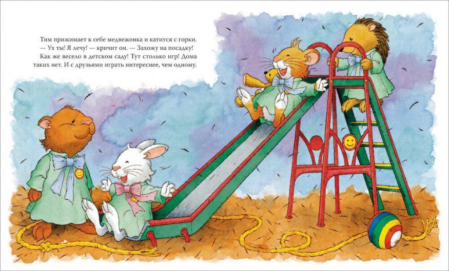 Книга Мышонок Тим идет в детский сад иллюстрации 1