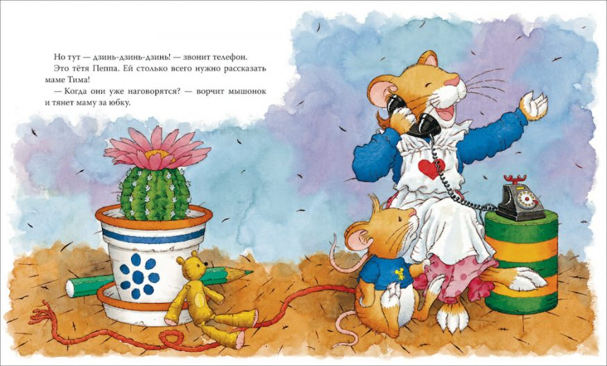 Книга Мышонок Тим идет в детский сад иллюстрации 2