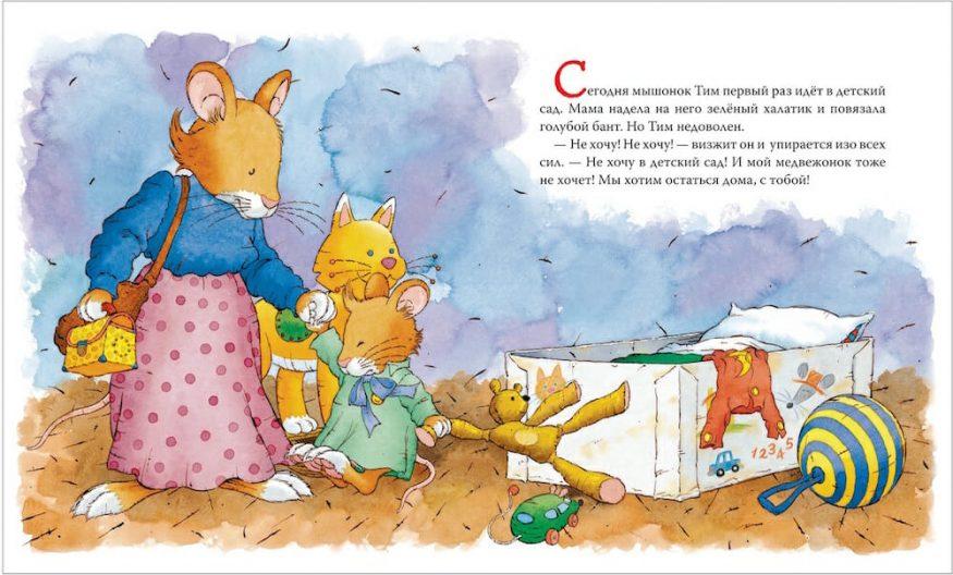 Книга Мышонок Тим идет в детский сад иллюстрации 3