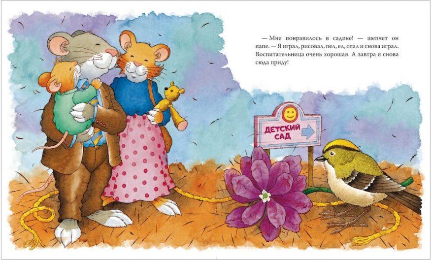 Книга Мышонок Тим идет в детский сад иллюстрации 4