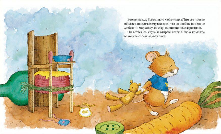 Книга Мышонок Тим не хочет есть иллюстрации 2