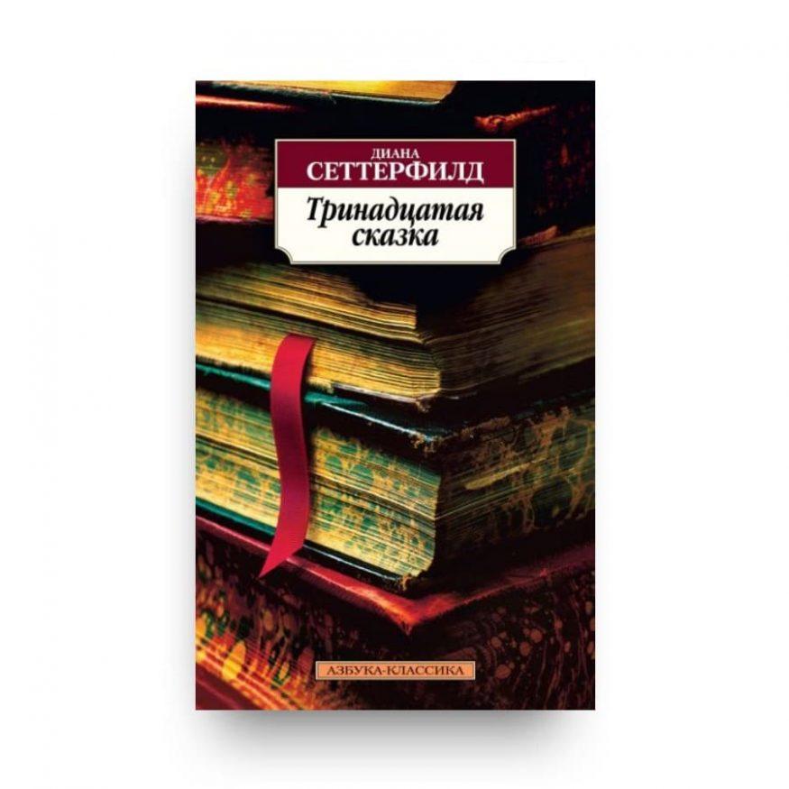 Книга Дианы Сеттерфилд Тринадцатая сказка обложка