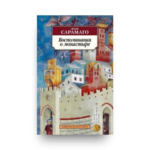 Книга Жозе Сарамаго Воспоминания о монастыре обложка