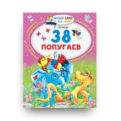 Книга 38 попугаев Григорий Остер серия Читаем сами без мамы