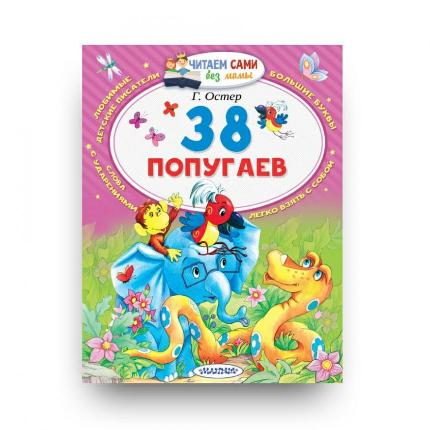 Libro i 38 pappagalli di Grigorij Oster in lingua russa