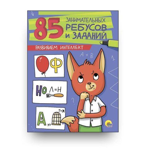 Книга 85 занимательных ребусов и заданий. Развиваем интеллект обложка