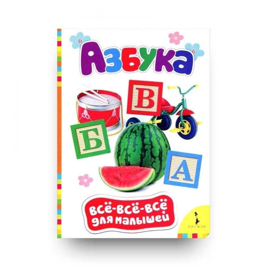 Книга для малышей Азбука серия Всё-всё-всё для малышей обложка