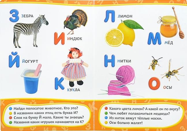 Книга для малышей Азбука серия Всё-всё-всё для малышей иллюстрации 2
