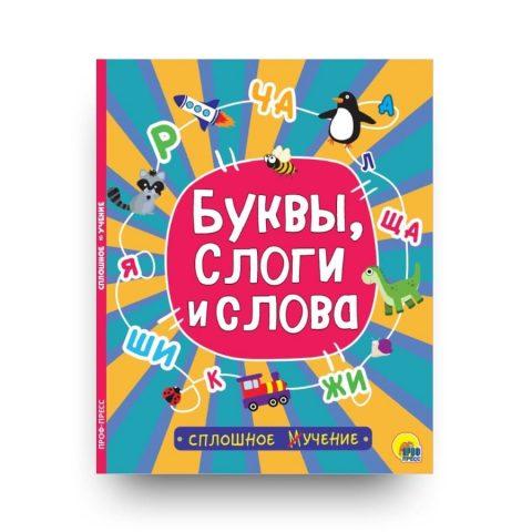 Книга Буквы, слоги и слова обложка