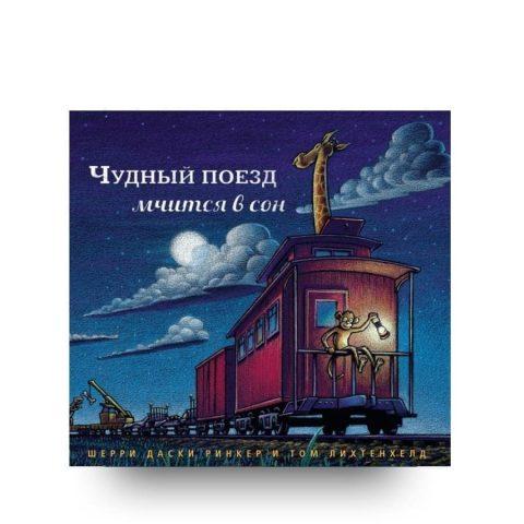 Книга для малышей Шерри Даски Ринкер Чудный поезд мчится в сон обложка