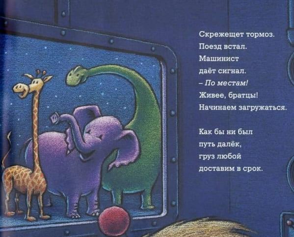 Книга для малышей Шерри Даски Ринкер Чудный поезд мчится в сон иллюстрации 1
