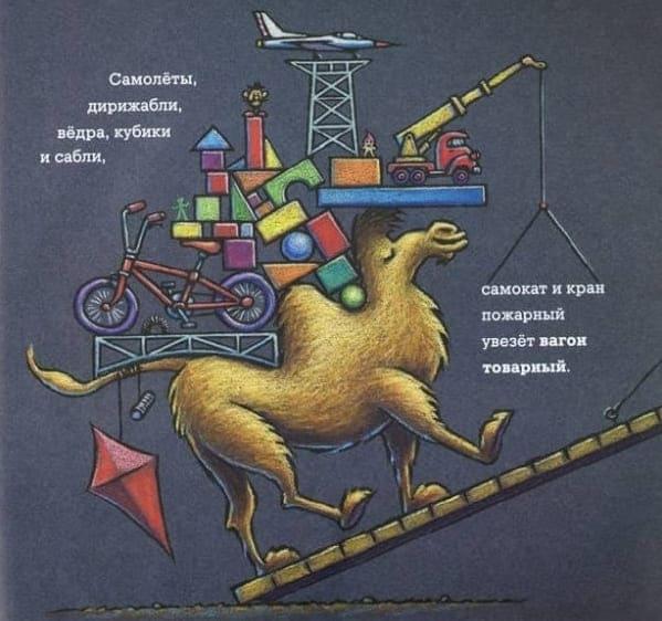 Книга для малышей Шерри Даски Ринкер Чудный поезд мчится в сон иллюстрации 2