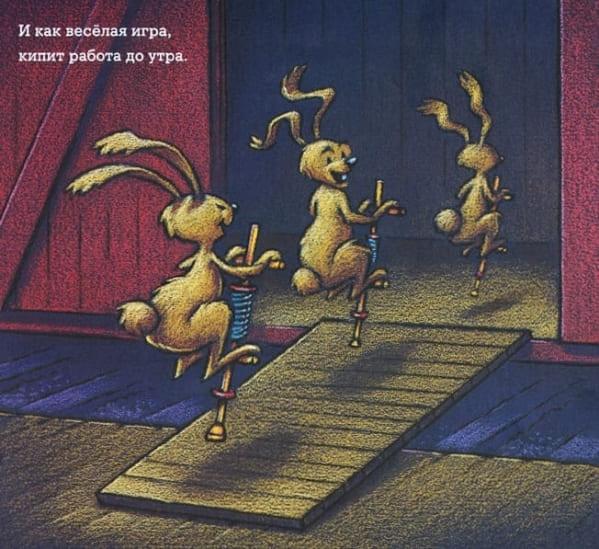 Книга для малышей Шерри Даски Ринкер Чудный поезд мчится в сон иллюстрации 3