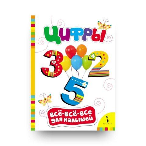 Книга для малышей Цифры. Серия Всё-всё-всё для малышей обложка