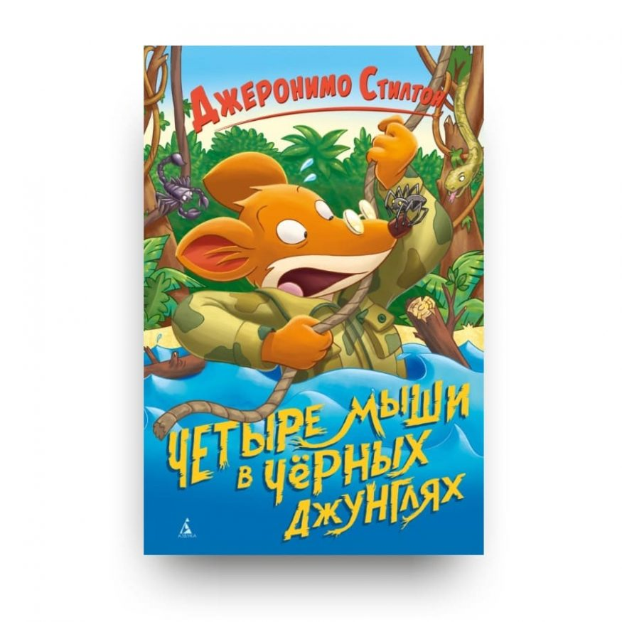 Книга Джеронимо Стилтона Четыре мыши в Чёрных джунглях обложка