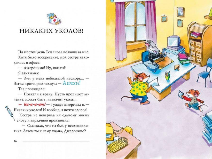 Книга Джеронимо Стилтона Четыре мыши в Чёрных джунглях иллюстрации 1