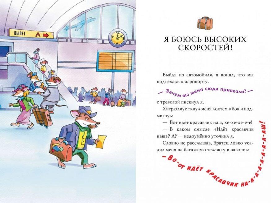 Книга Джеронимо Стилтона Четыре мыши в Чёрных джунглях иллюстрации 2